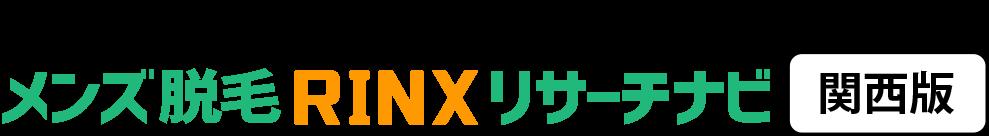 メンズ脱毛RINXリサーチナビ【関西版】