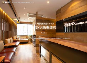 RINX(リンクス)大阪難波店