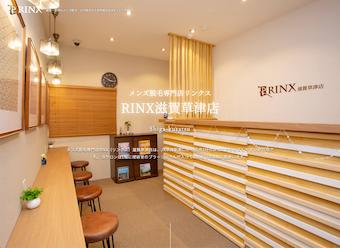 RINX(リンクス)滋賀草津店